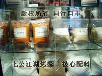七公江湖烤翅坊